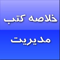 خلاصه کتب مدیریت